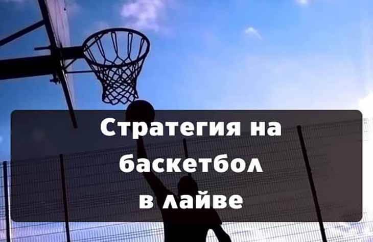Стратегия на баскетбол в лайве