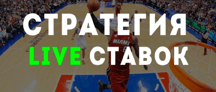 Live стратегии в баскетболе