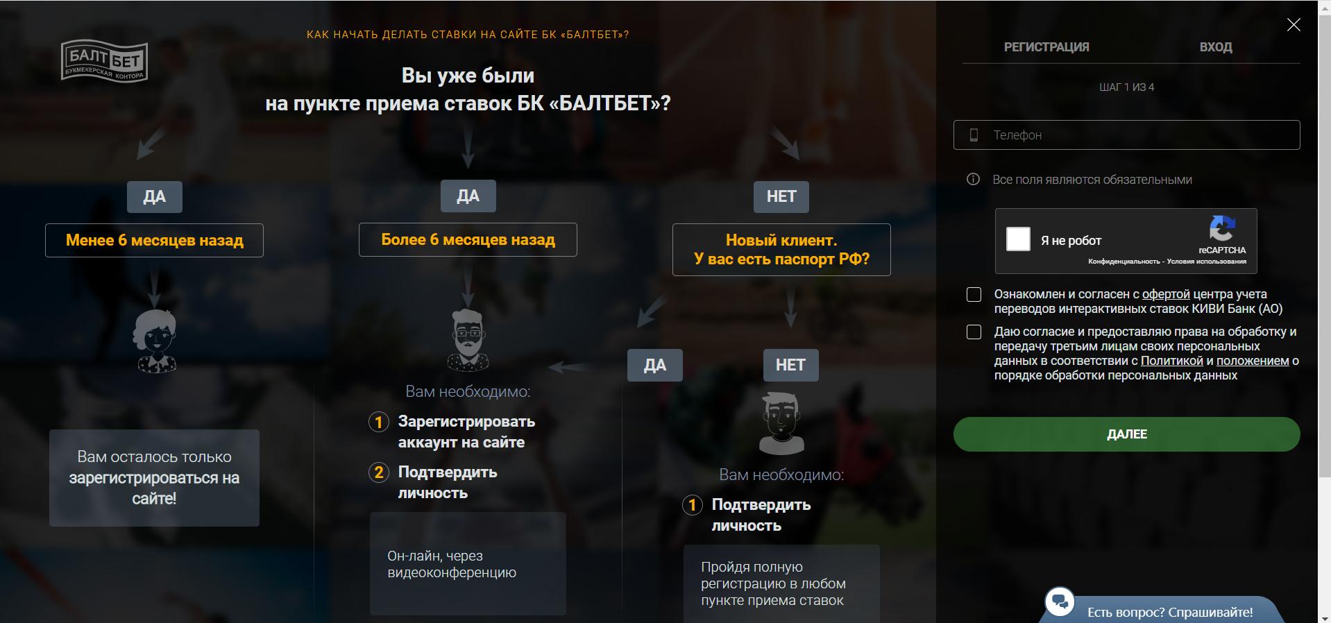 БК Балбет Регистрация