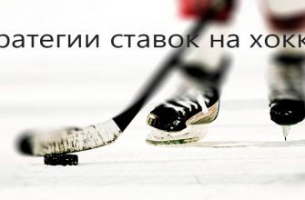 Ставки на НХЛ стратегии