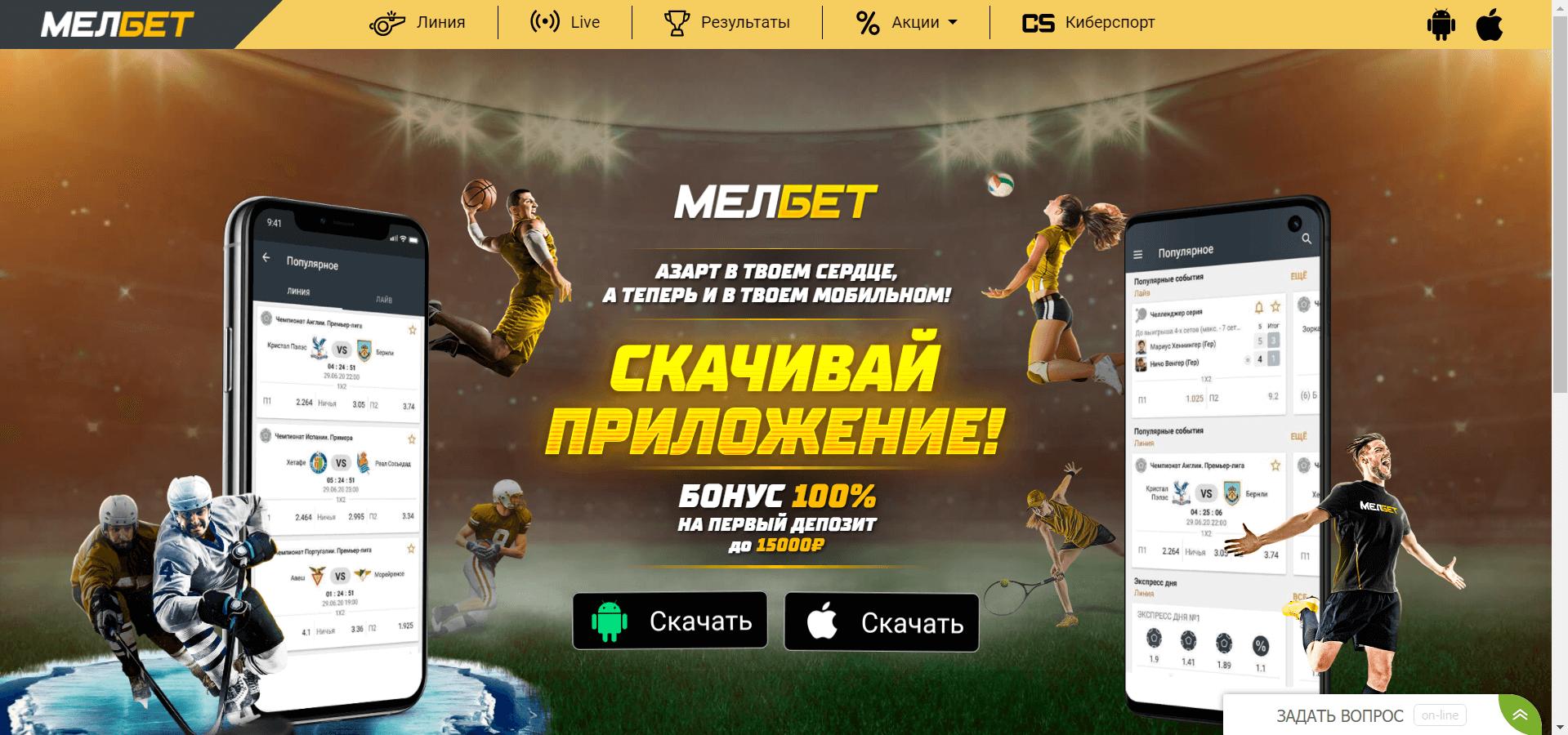 MelBet Мобильное приложение для iOS и Android