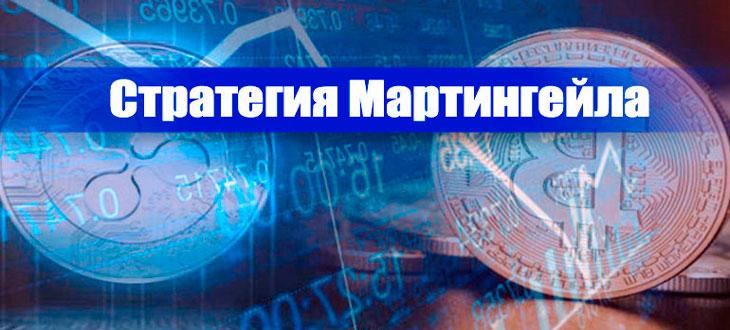 Метод Мартингейла на ставках