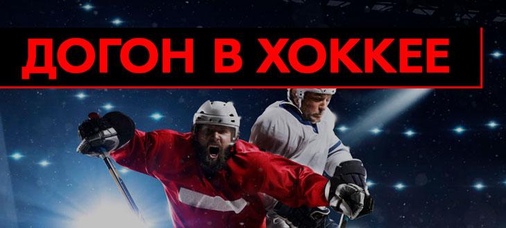 Cтратегия ставок на НХЛ в лайве